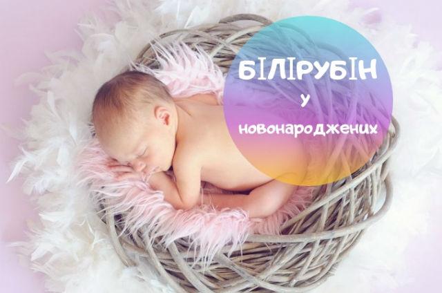 Норма білірубіну у новонароджених та дітей до 1 року