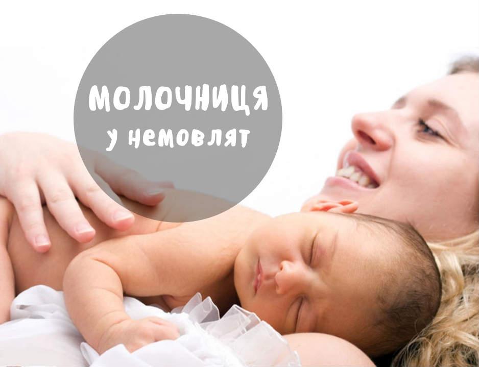 Молочниця у немовлят: симптоми та лікування в домашніх умовах
