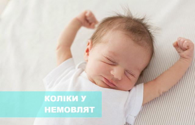 Коліки у немовлят: що робити та які ліки від кольків обрати