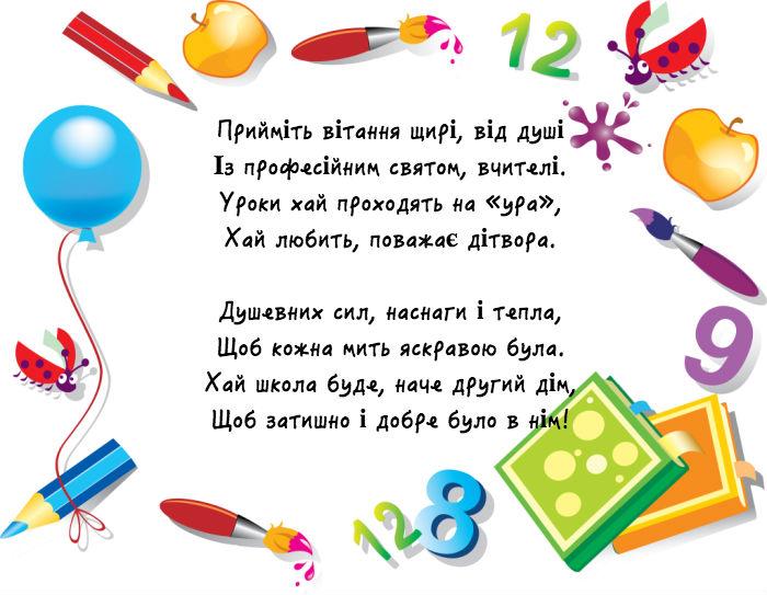 Вітальні листівки з Днем Вчителя 2019
