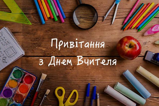 Привітання з Днем Вчителя 2019 – прикольні вітання у віршах та своїми словами