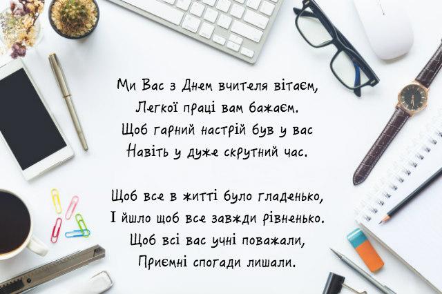 Привітання з Днем Вчителя у віршах (листівки)
