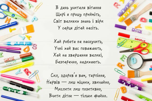 Прикольні привітання з днем вчителя