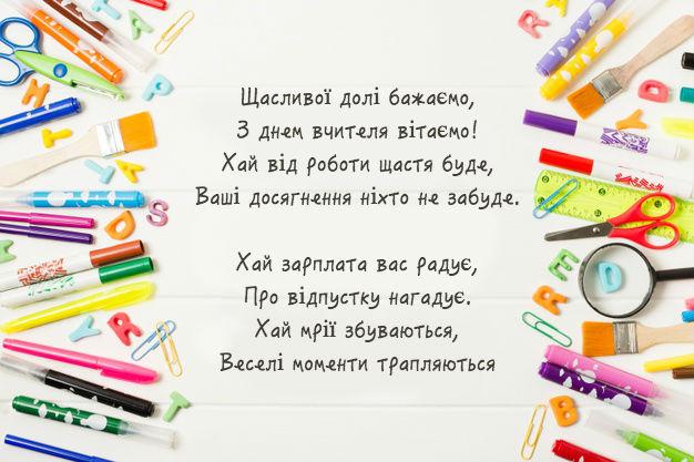 Вірші до Дня Вчителя 2019 (картинки та листівки)