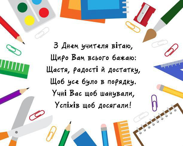 Привітання з Днем Вчителя у віршах
