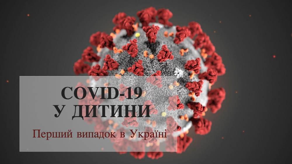 Коронавірус у семирічної дитини на Волині