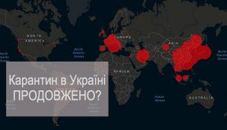 Продовження карантину в Україні – продовжать до літа чи ні?